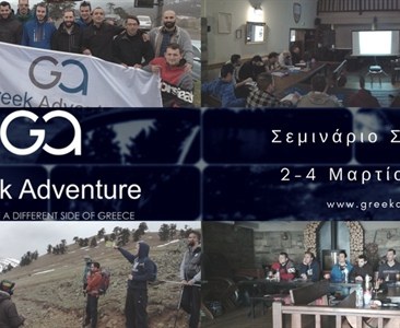 Greek Adventure Training Guide Seminar